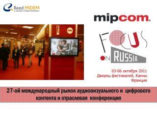 2 7 -ой международный рынок аудиовизуального и  цифрового контента и отраслевая  конференция