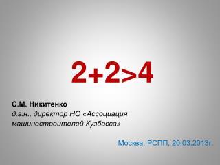 2+2 > 4 С.М. Никитенко д.э.н., директор НО «Ассоциация машиностроителей Кузбасса»