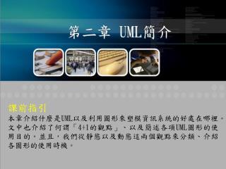 第二章  UML 簡介
