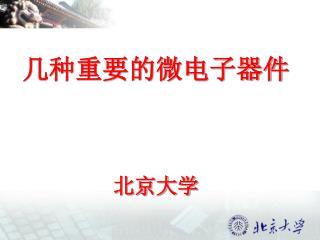 几种重要的微电子器件 北京大学