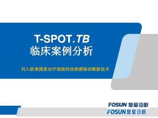 T-SPOT .TB  临床案例分析