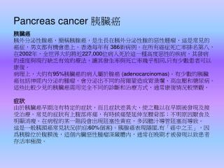 Pancreas cancer  胰臟癌