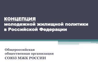 КОНЦЕПЦИЯ молодежной жилищной политики в Российской Федерации