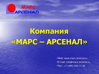 Компания  «МАРС – АРСЕНАЛ»