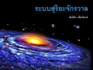 ระบบสุริยะจักรวาล