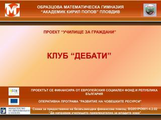 "ОБРАЗЦОВА МАТЕМАТИЧЕСКА ГИМНАЗИЯ  ""АКАДЕМИК КИРИЛ ПОПОВ"" ПЛОВДИВ"