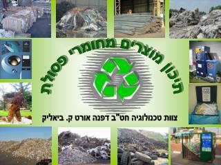 תיכון מוצרים מחומרי פסולת