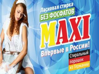 ?????????? ??????? MAXI