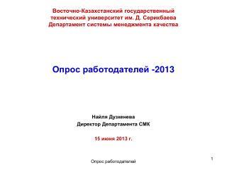 Опрос работодателей -2013  Найля Дузкенева Директор Департамента СМК 15 июня 2013 г.