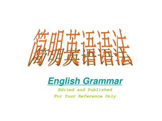 English Grammar Edited and Published For Your Reference Only