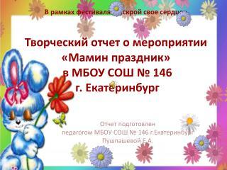 Отчет подготовлен  педагогом МБОУ СОШ № 146 г.Екатеринбург Пушпашевой  Е.А.