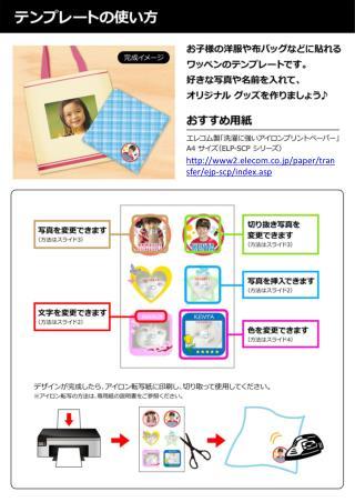 www2.elecom.co.jp/paper/transfer/ejp-scp/index.asp