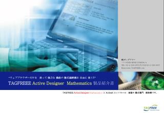 TAGFREEE  Active Designer  Mathematics 製品紹介書