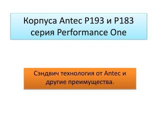 Корпуса  Antec  P193  и Р183 серия  Performance  One