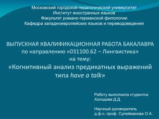 Работу выполнила студентка Холодова Д.Д. Научный руководитель д.ф.н. проф. Сулейманова О.А.