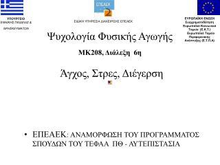 Ψυχολογία Φυσικής Αγωγής ΜΚ208, Διάλεξη   6 η