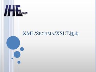 XML/ Sechma /XSLT 技術