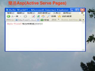 簡易 Asp(Active Serve Pages)