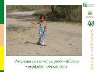 Programa za razvoj na predu~ili{noto vospitanie i obrazovanie