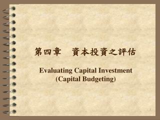 第四章    資本投資之評估