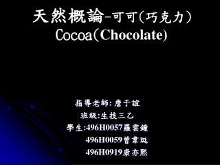 天然概論 - 可可 ( 巧克力 ) Cocoa( Chocolate)