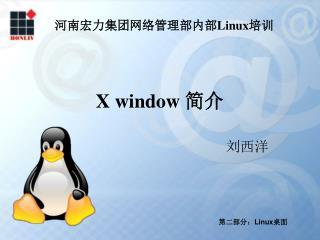 X window  简介
