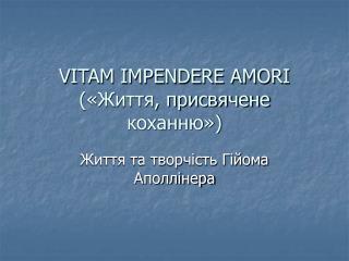 VITAM IMPENDERE AMORI («Життя, присвячене коханню»)