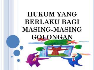 HUKUM YANG BERLAKU BAGI MASING-MASING GOLONGAN