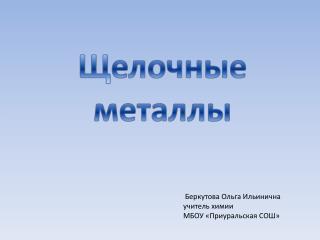 Беркутова Ольга Ильинична учитель химии  МБОУ «Приуральская СОШ»