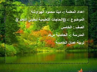 اعداد المعلمة :- دينا محمود الهواوشة الموضوع :- ((الحاجات التعليمية لبطيئي التعلم )) الصف : الخامس