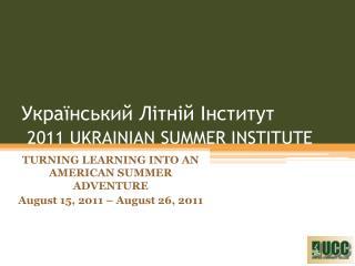 Український Літній Інститут 2011 UKRAINIAN SUMMER INSTITUTE