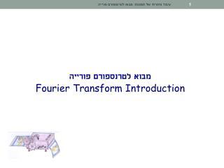מבוא לטרנספורם פורייה Fourier Transform Introduction
