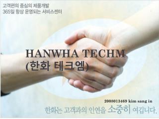 HANWHA TECHM     ( 한화 테크엠 )