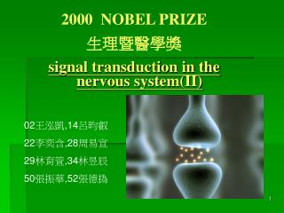 NOBEL PRIZE 生理暨醫學獎 signal transduction in the nervous system(II)