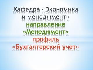 Кафедра «Экономика и менеджмент»  направление «Менеджмент»  профиль «Бухгалтерский учет»