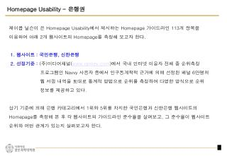 Homepage Usability -  은행권