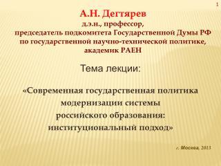 Тема лекции: «Современная государственная политика  модернизации системы