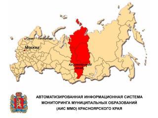 Программный комплекс АИС ММО разработан ООО «ГЕОПРОМ»