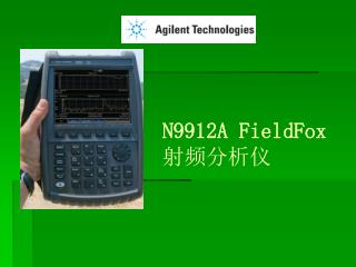 N9912A FieldFox  射频分析仪