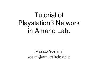 Tutorial of Playstation3 Network in Amano Lab.