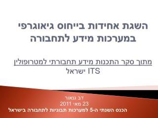 דב גנאור  23 מאי 2011 הכנס השנתי  ה-5  למערכות תבוניות לתחבורה בישראל