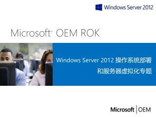 Windows Server  2012  ?????? ?????????