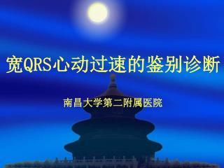 宽 QRS 心动过速的鉴别诊断 南昌大学第二附属医院