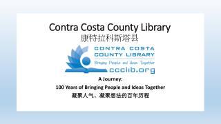 Contra Costa County Library 康特拉科斯塔 县