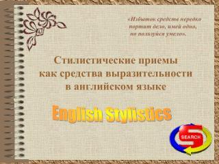 English Stylistics