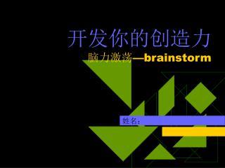 开发你的创造力 脑力激荡 —brainstorm