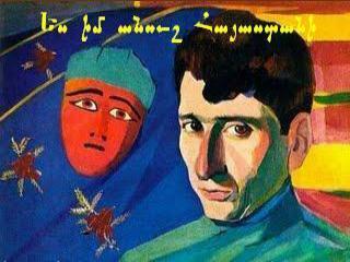 Ես իմ անուշ Հայաստանի