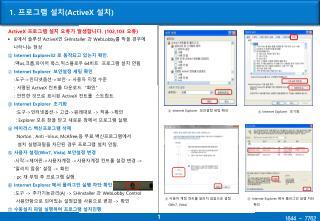 1.  프로그램 설치 (ActiveX  설치 )