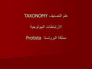 علم التصنيف TAXONOMY  الارتباطات البيولوجية مملكة البروتستا   Protista