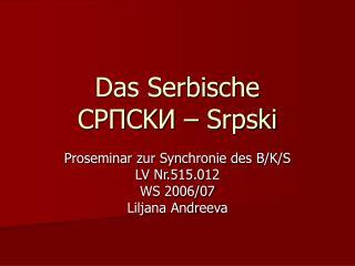 Das Serbische CP П CK И  – Srpski